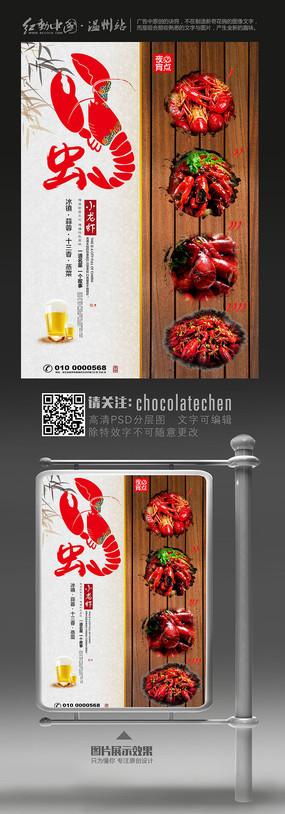 中华美食小龙虾不同种类推荐海报