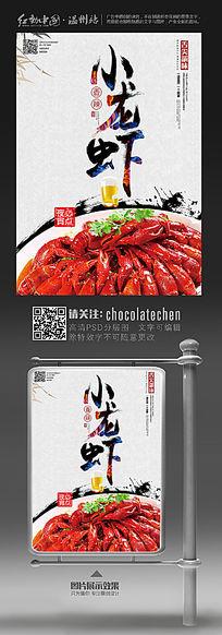 最新龙虾新品推荐海报