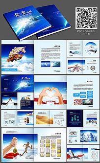 创新招商画册模版