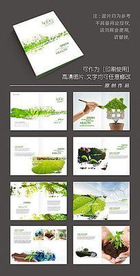 创意绿色环保画册