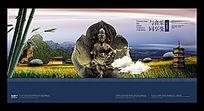 传统中国风地产宣传海报设计
