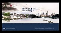 古典雅韵中国风房地产海报