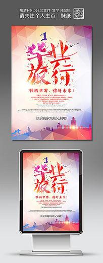 简约毕业旅行海报设计PSD模版下载