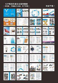 简约大气工程企业宣传画册