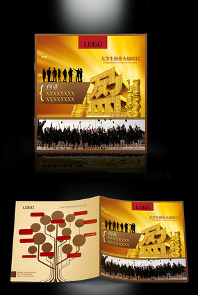 金色中医大学生创业画册封面图片