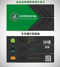企业高格调绿黑主题名片设计