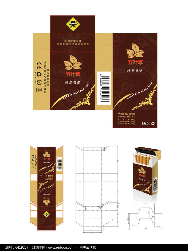 原创设计稿 包装设计/手提袋 其他包装 烟盒包装  请您分享: 红动网提
