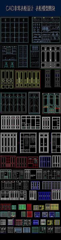 衣柜设计  衣柜图块