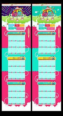 61儿童节首页模板设计