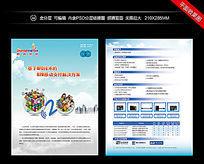 O2O移动手机支付单页设计