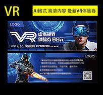 VR虚拟现实体验劵