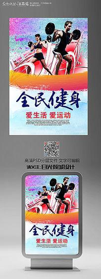 创意水彩全民健身健身房海报设计