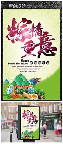 端午节粽情重意宣传海报图片