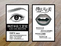 韩式半永久定妆纹绣名片 PSD