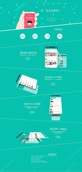 简约舒适的约麻下载网页设计 PSD
