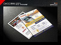 金融pos机银行宣传单页设计