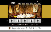 酒店食品网站PSD模板