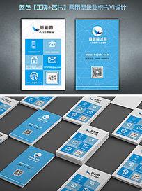 蓝色两用型企业卡片VI设计