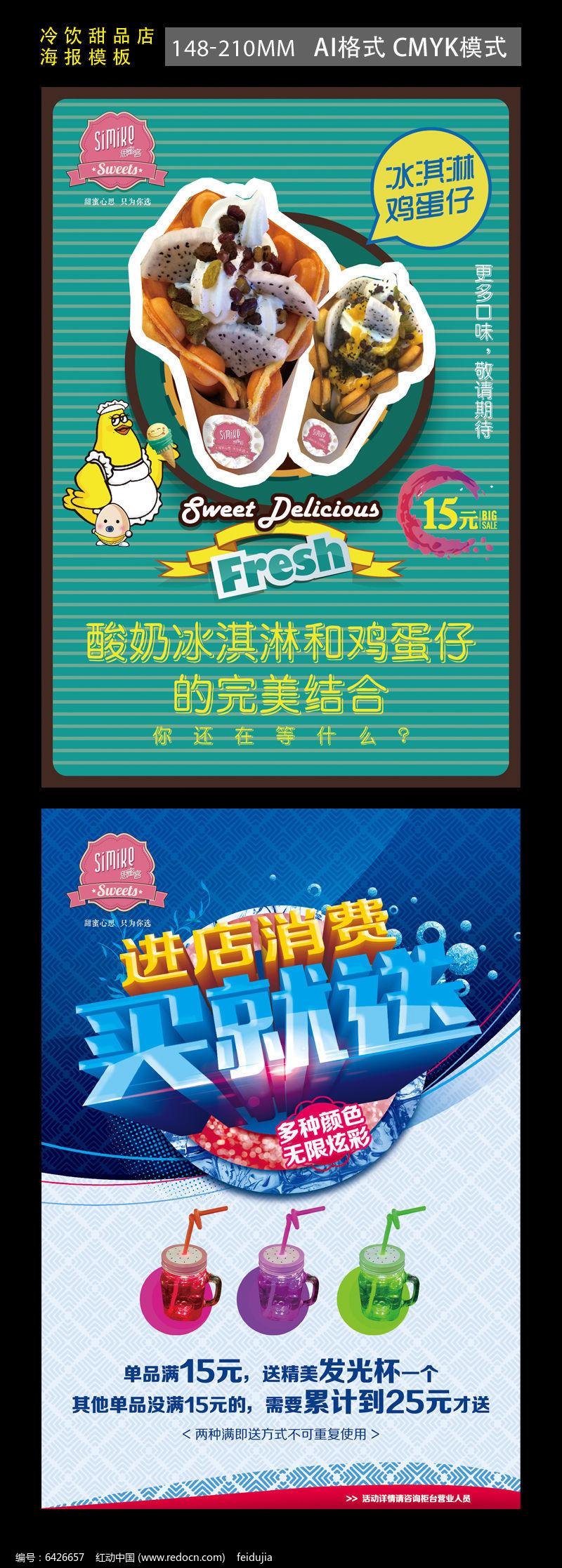 冷饮甜品店pop海报