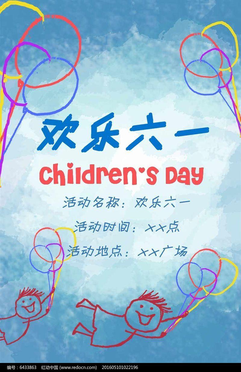 六一儿童节简笔画海报