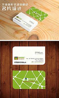 绿色花纹不规则形状名片设计