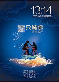 情侣餐厅海报