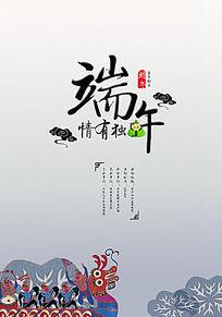 情有独粽端午节中国风海报