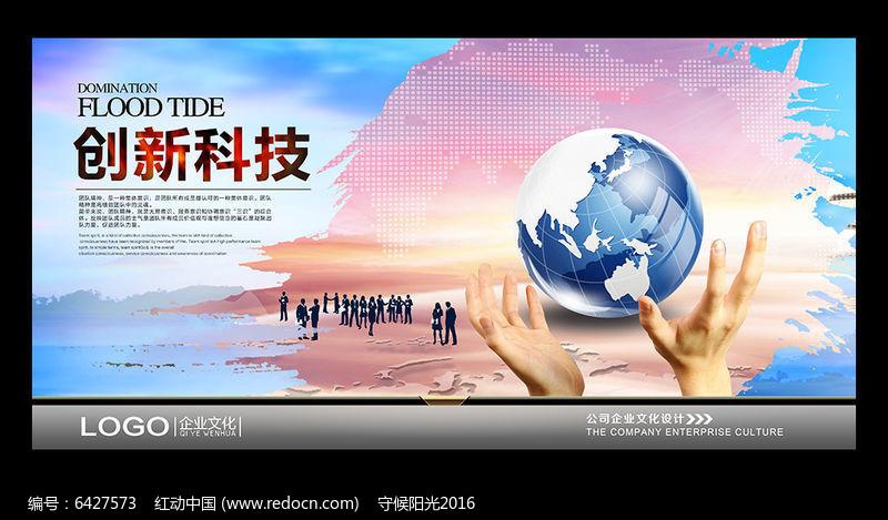 您当前访问作品主题是企业文化创新科技展板,编号是6427573,文件格式图片