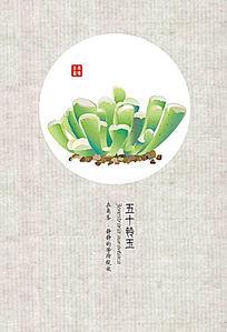 手绘多肉植物五十铃玉节日祝福明信片
