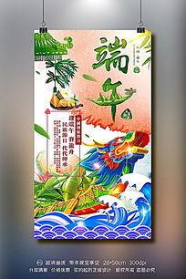 水墨创意端午节公益促销宣传海报设计