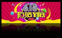淘宝天猫京东618年中大促海报首页模板