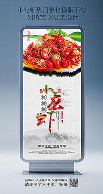香辣小龙虾宣传海报设计