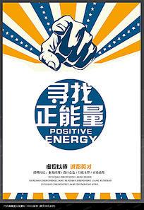 寻找正能量招聘海报模板