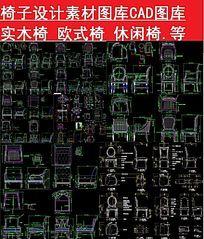 椅子素材设计CAD图库