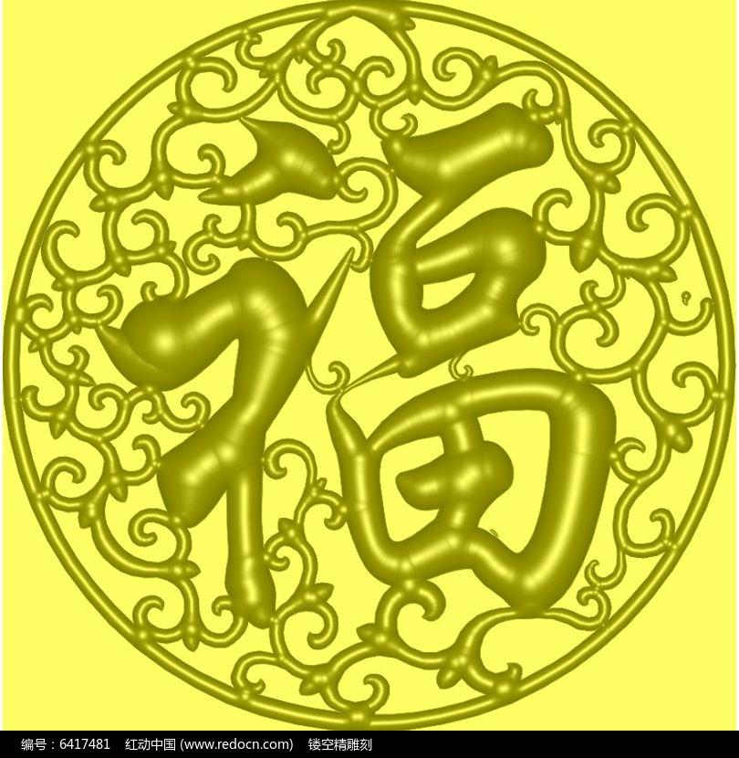 圆形福字镂空精雕素材下载_雕刻图案设计图片