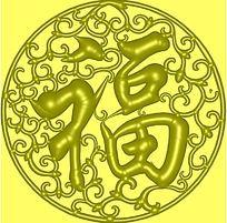 圆形福字镂空精雕