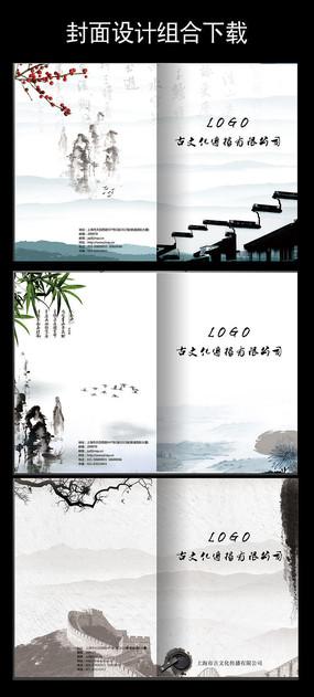 中国风手绘建筑画册封面设计  中国风画册封面设计 中国风画册宣传