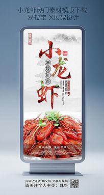 中国风麻辣小龙虾X展架设计