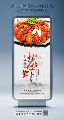 中国美食小龙虾x展架易拉宝设计