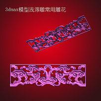 3dmax模型浅浮雕常用雕花