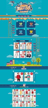 61淘宝天猫童装海报首页素材PSD模板