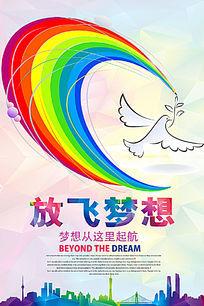 创意放飞梦想海报设计