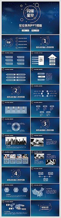 动态星空公司简介产品推广PPT模板