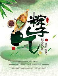 端午节吃粽子海报