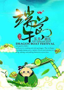 端午节香粽海报