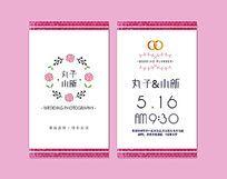 粉红色清新中文婚礼邀请卡