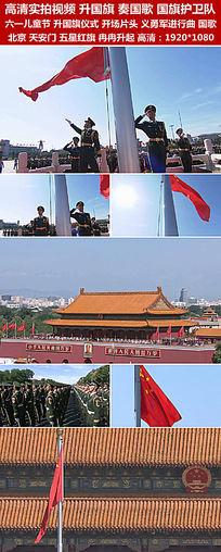 高清实拍天安门广场升国旗奏国歌视频素材