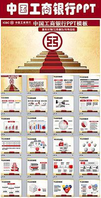 工商银行ppt模板投机理财贷款动态模板