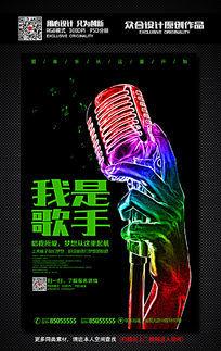 黑色炫彩我是歌手音乐比赛海报