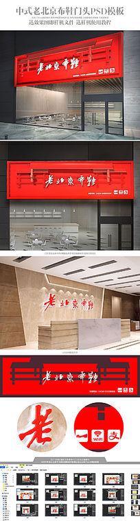 红色中式牌楼式老北京布鞋门头设计